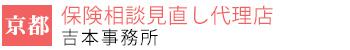 京都保険相談見直し代理店 吉本事務所