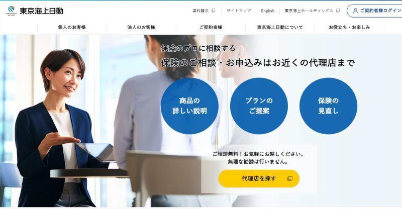 東京海上日動 損害保険